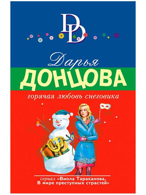 Горячая любовь снеговика | Донцова Дарья / Эксмо / книга А6 (16 +)  /ОД.С./