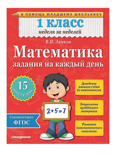 """Книга А5 Эксмо """"Математика 1 класс. Задания на каждый день."""" Занков В.В. (7 +)  /УЧ.З./"""