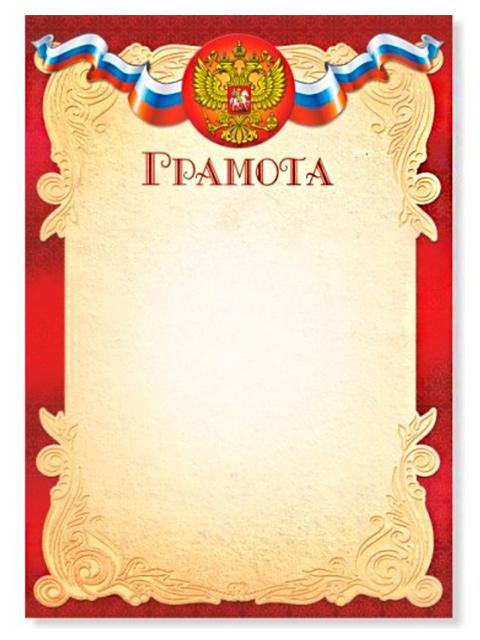 Грамота А4 с Российской символикой в ассортименте по штрих-коду 332