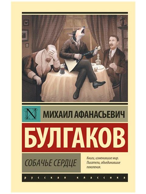 "Книга А6 Булгаков М. ""Собачье сердце"" АСТ"