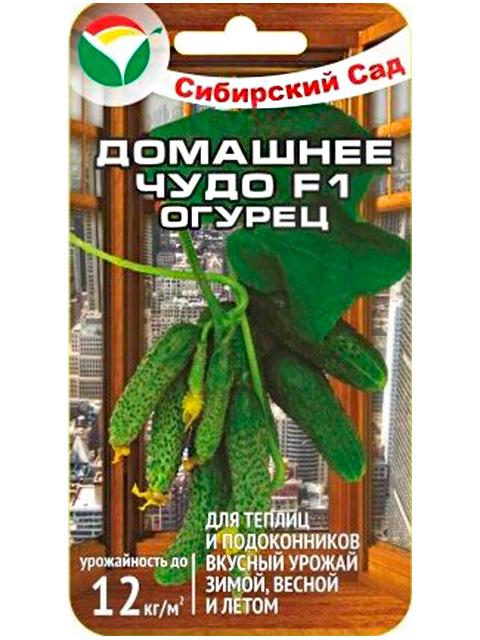 Огурец Домашнее чудо F1, 7 штук. ц/п Сибсад