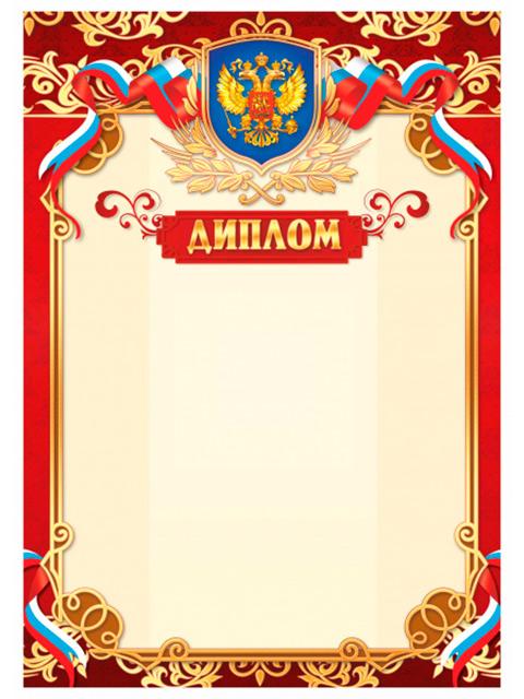 Диплом А4 с Российской символикой, красная рамка, стандарт