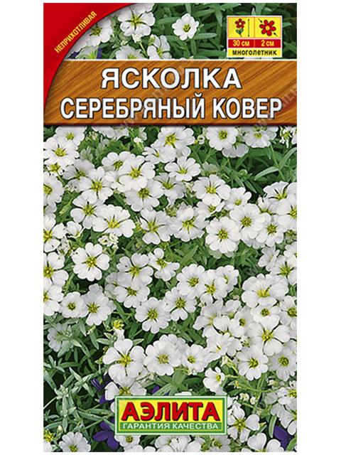 Ясколка биберштейна Серебряный ковер, ц/п, 0,1г