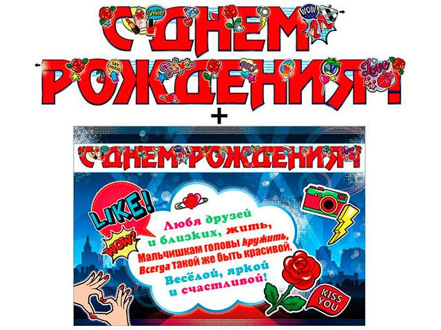 """Гирлянда+плакат А3 """"С Днем Рождения!"""" (для девочки)"""