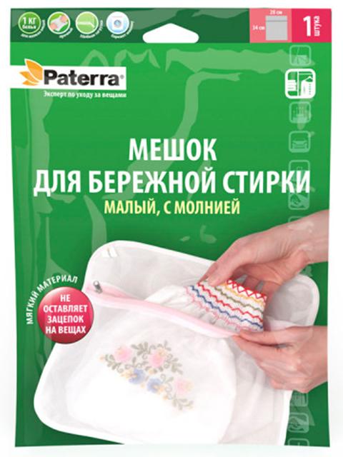 Мешок для стирки белья Paterra малый с молнией