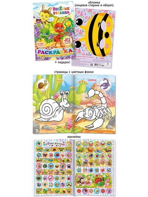 """Раскраска А5 ПолиПринт """"Веселые букашки"""" цветной фон, с наклейками"""