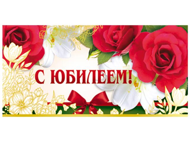 "Открытка-конверт ""С Юбилеем!"""