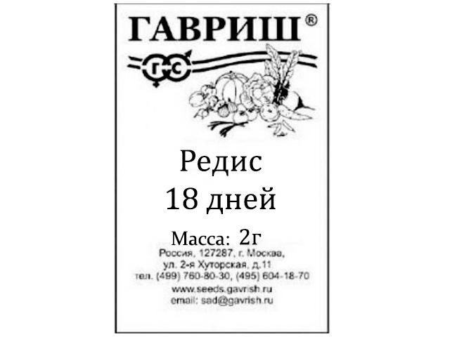 Редис 18 дней, б/п, 2г, Уд.с.