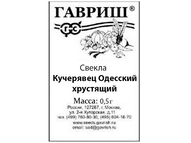 Салат Кучерявец Одесский, 0,5 г хрустящий (б/п) R