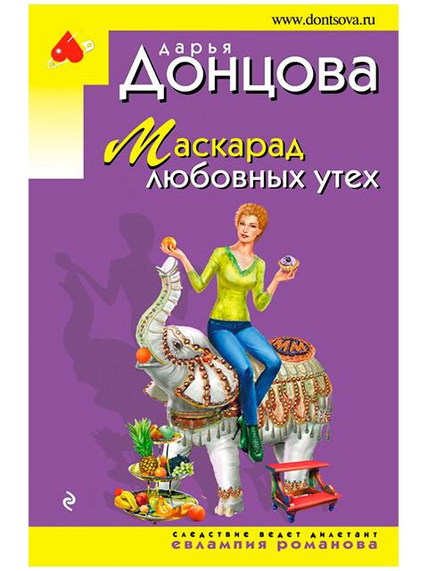 Маскарад любовных утех   Донцова Дарья / Эксмо / книга А6 (16 +)  /ОД.С./