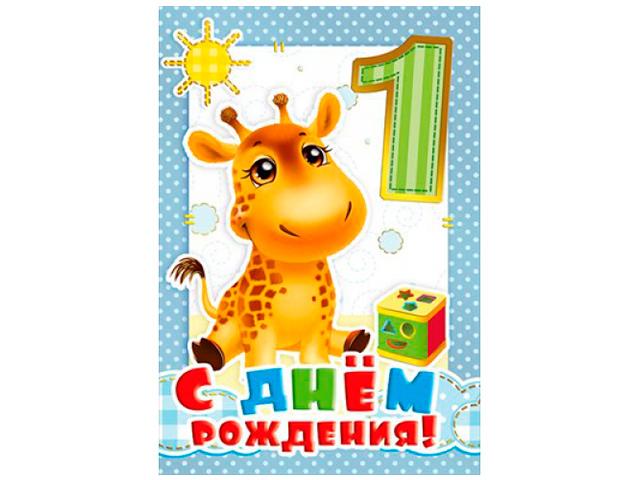 """Открытка А5 """"С Днем Рождения! 1 год"""" с поздравлением"""