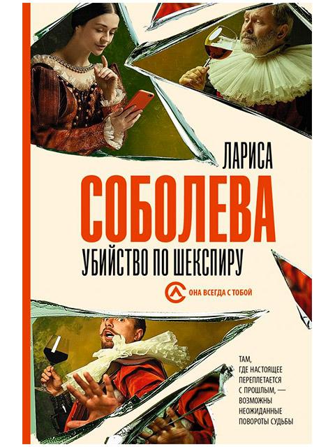 """Книга А6 Соболева Л. """"Убийство по Шекспиру"""" АСТ, мягкая обложка"""