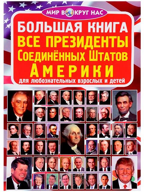 Все президенты Соединённых Штатов Америки   Большая книга / Кристалл Бук / книга  (6 +)  /ДЛ.Э./