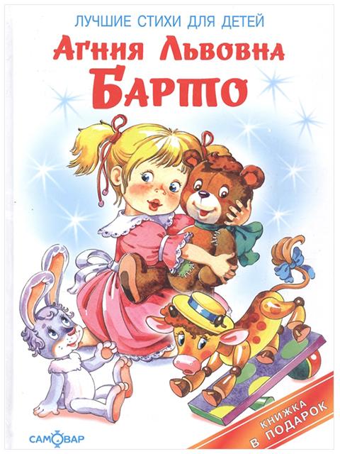 Лучшие стихи для детей   Агния Барто / Самовар / книга А4 (0 +)  /ДЛ.М./