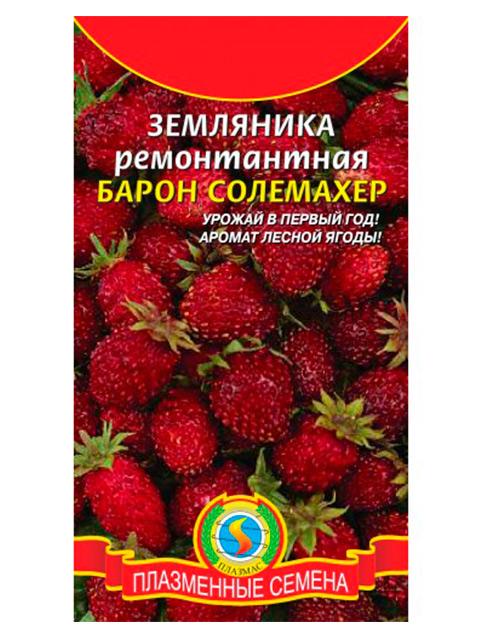 Земляника Барон Солемехер ремонтантная F1, ц/п, Плазмас