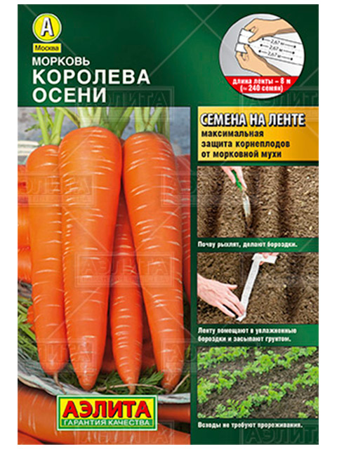 Морковь на ленте Королева осени, 8м, ц/п