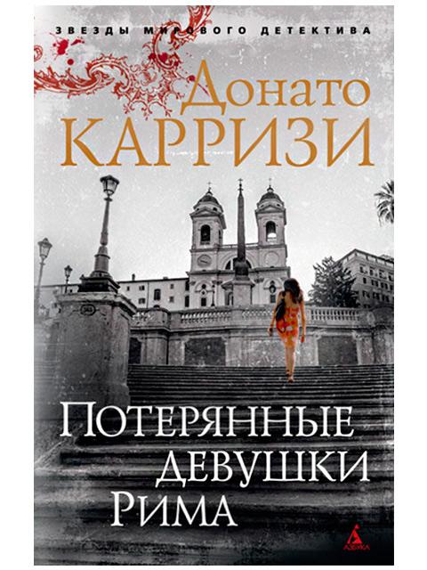 "Книга А5 Карризи Донато ""Потерянные девушки Рима"" Азбука"