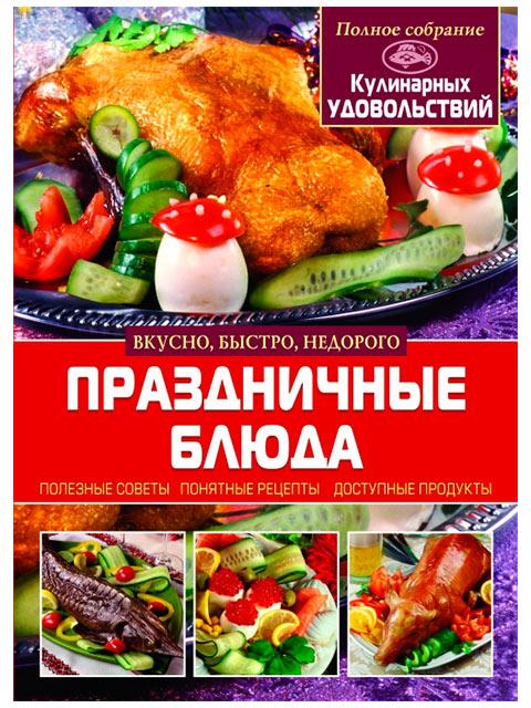 Праздничные блюда / Кристалл Бук / книга  (16 +)  /КУ.Р./