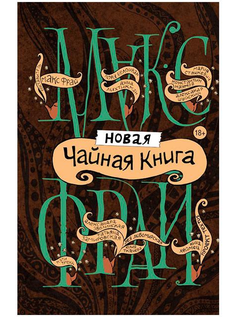 Новая чайная книга | Макс Фрай / АСТ / книга А5 (18 +)  /ОХ.СП./