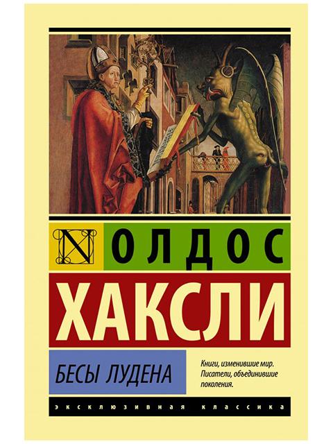 """Книга А6 Хаксли О. """"Эксклюзивная классика: Бесы Лудена"""" АСТ, мягкая обложка"""