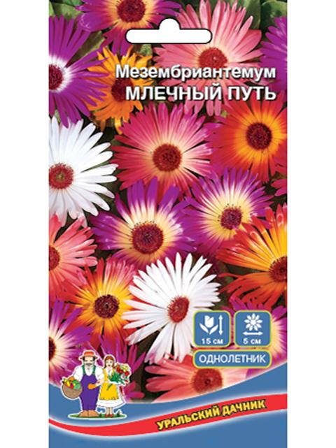 Мезембриантемум Млечный путь 0,1 г ц/п Уральский дачник