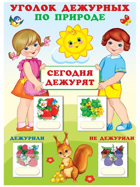 Уголок дежурных по природе с карточками А3 (девочка с мальчиком)