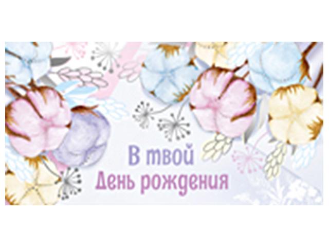"""Открытка-конверт """"В твой День рождения"""""""