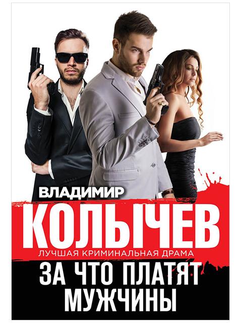 """Книга А6 Колычев Владимир """"За что платят мужчины"""" Эксмо, мягкая обложка"""