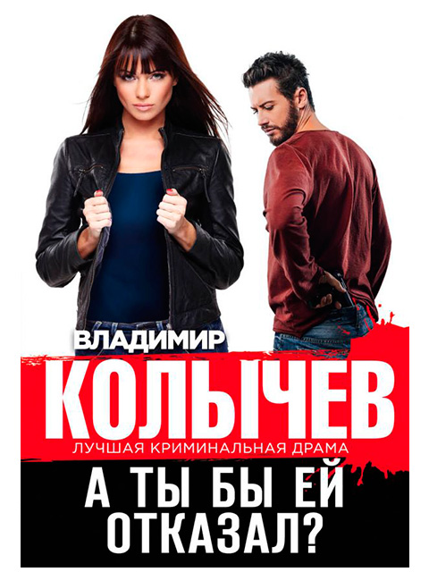 """Книга А6 Колычев Владимир """"А ты бы ей отказал?"""" Эксмо, мягкая обложка"""