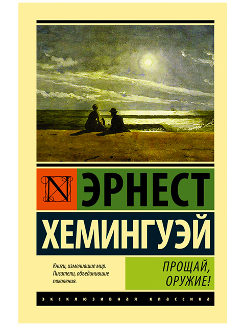 """Книга А5 Эрнест Хемингуэй """"Эксклюзивная классика: Прощай, оружие!"""" АСТ, мягкая обложка"""