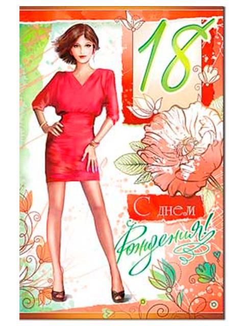 """Открытка А5 """"С Днем Рождения! 18 лет"""" с поздравлением"""