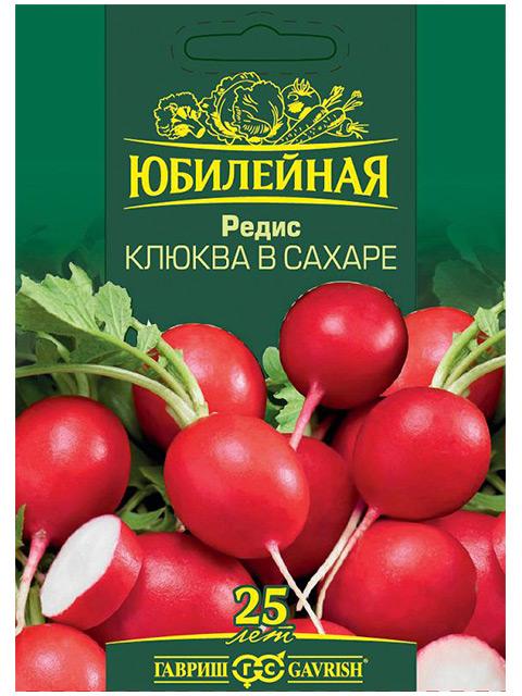 Редис Клюква в сахаре 4,0г ц/п серия Юбилейная