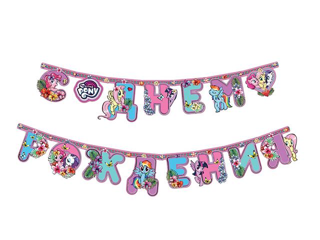 """Гирлянда """"С Днем Рождения! My Little Pony."""" 250 см"""