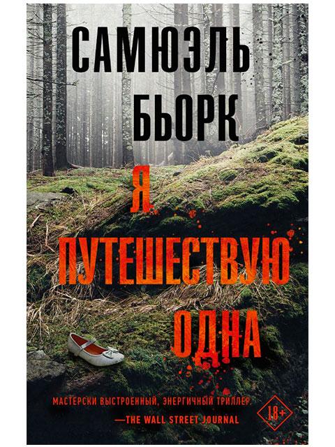 "Книга А5 Бьорк С. ""Я путешествую одна"" АСТ"