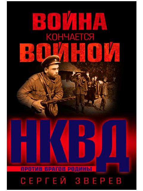 """Книга А6 Зверев Сергей """"Война кончается войной"""" Эксмо, мягкая обложка"""