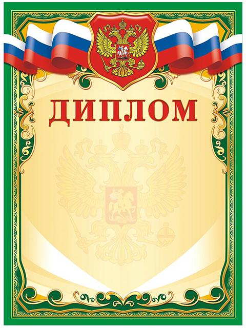 Диплом А4 с Российской символикой, зеленая рамка