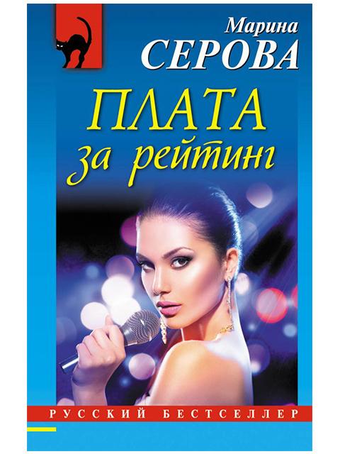 """Книга А6 Серова Марина """"Плата за рейтинг"""" Эксмо, мягкая обложка"""