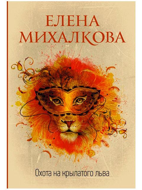 """Книга А6 Михалкова Е. """"Охота на крылатого льва"""" АСТ, мягкая обложка"""