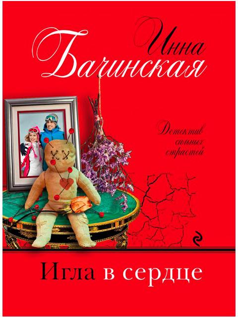 """Книга А6 Бачинская Инна """"Игла в сердце"""" Эксмо, мягкая обложка"""