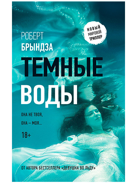 """Книга А5 Роберт Брындза """"Темные воды"""" АСТ"""