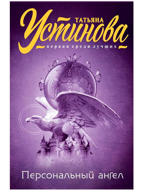 """Книга А6 Устинова Т. """"Персональный ангел"""" Эксмо, мягкая обложка"""