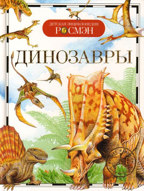 Динозавры | Детская энциклопедия / Росмэн / книга А5 (6 +)  /ДЛ.Э./