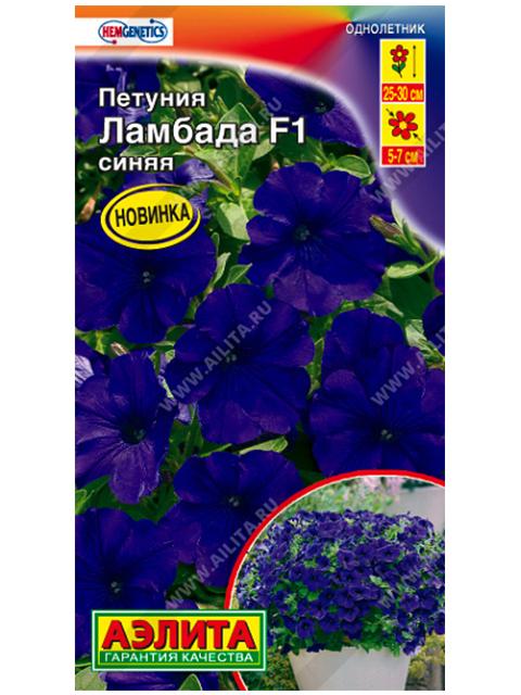Петуния Ламбада F1 синяя, ц/п, 7шт