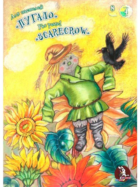 """Папка для пастелей А3 8 листов Лилия Холдинг """"Страна чудес. Пугало"""" 160 г/м2, 4 цвета, текстура """"соты"""""""