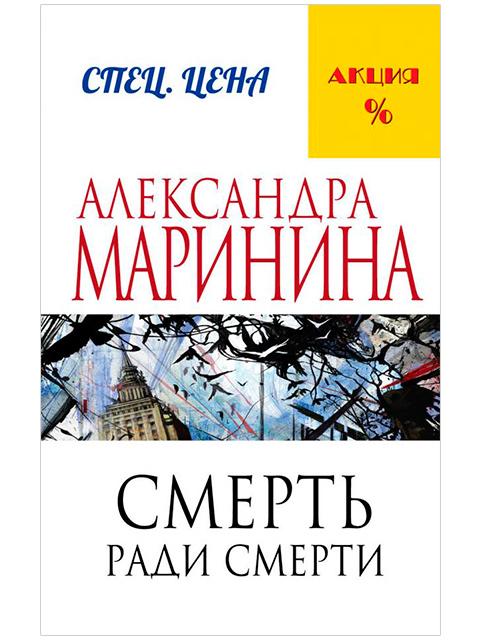"""Книга А6 Маринина А. """"Смерть ради смерти"""" Эксмо, мягкая обложка"""
