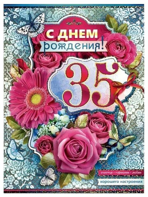 """Открытка А4 """"С Днем Рождения! 35 лет"""" с поздравлением"""