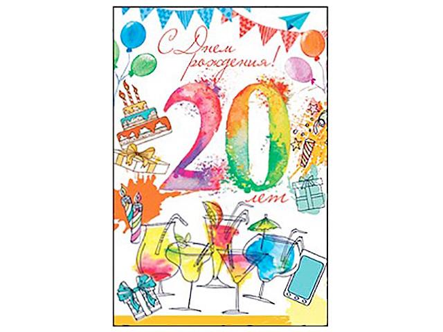 """Открытка А5 """"С Днем Рождения! 20 лет"""", с поздравлением"""