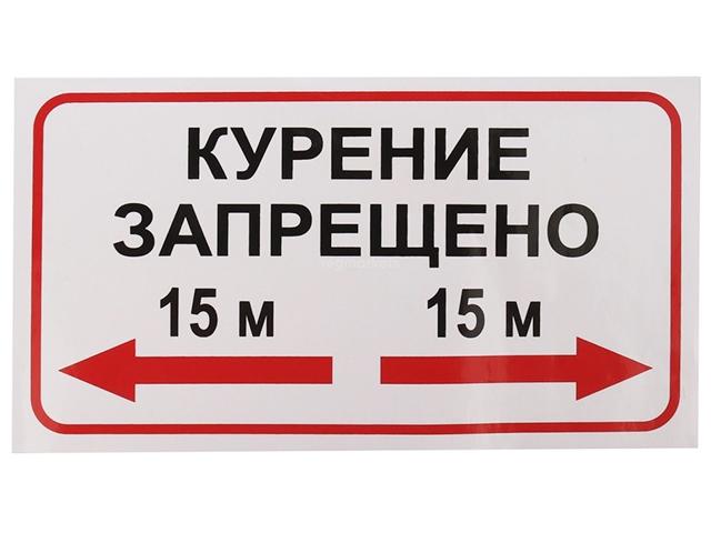"""Наклейка информационная """"Курение запрещено 15м"""", 25х14 см"""