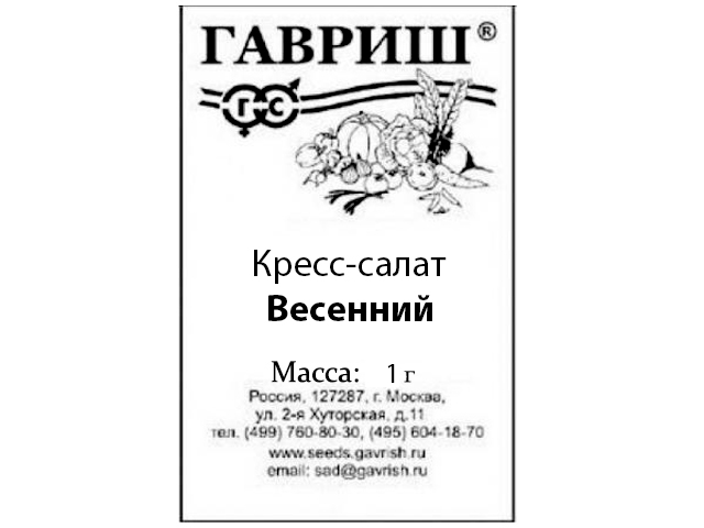 Кресс-салат Весенний, 1 г (б/п) Н11 R