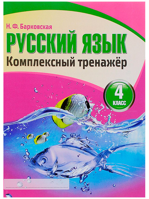 Тетрадь-тренажер Русский язык 4 класс Барковская Н.Ф.